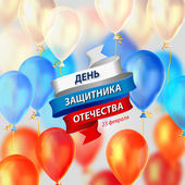 Holiday card of the Russian Army Day - February 23 Inscription on Russian: the Day of Defender of the Fatherland
