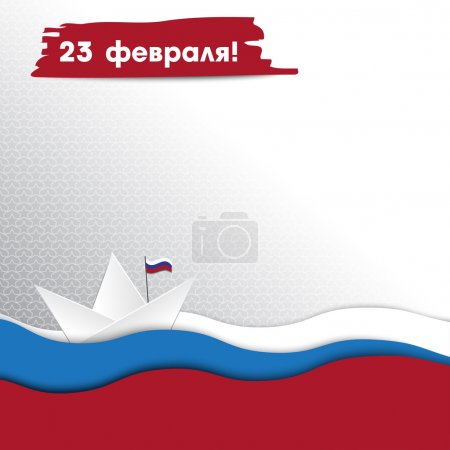 Day of the Armed Forces of Russia. Greeting card with congratulations to 23 february.