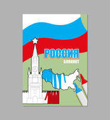Russian Covers for notebooks National book Moscow Kremlin and