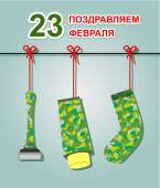 23 February Defender of the Fatherland Day Russian holiday Greeting card vector Gifts are hanging on a rope socks razor shaving cream