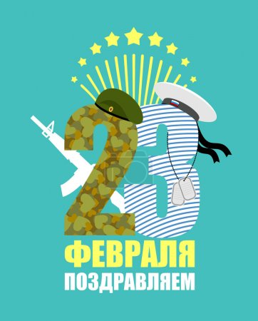 23 February. National traditional festival in Russia. Greeting c