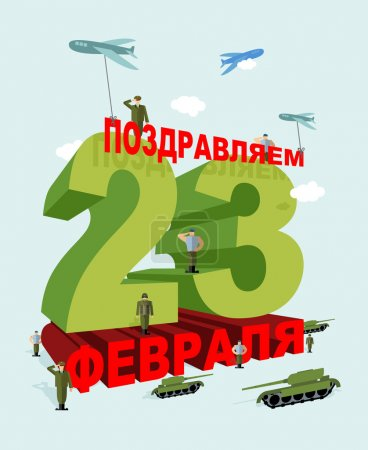 February 23 greeting card. Day of defenders of fatherland. Natio