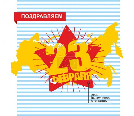 23 February. Defender of fatherland day in Russia. National Patr