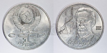 1 ruble coin USSR Anton