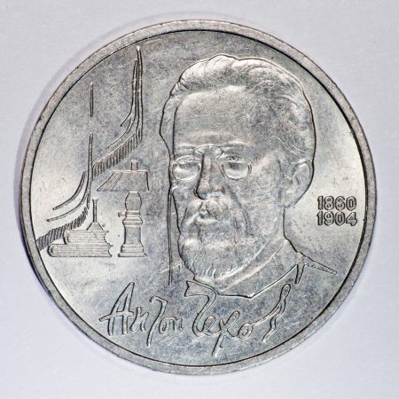 1 ruble coin USSR 1990