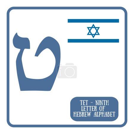 Hebrew letter tet on white background