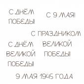 Set of Victory day lettering