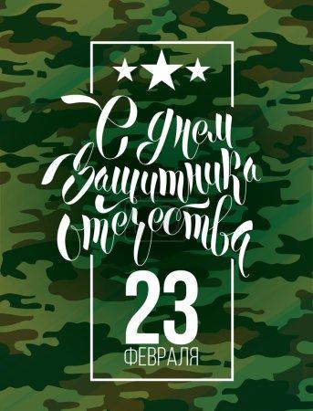 Defender of Fatherland Day Flyer