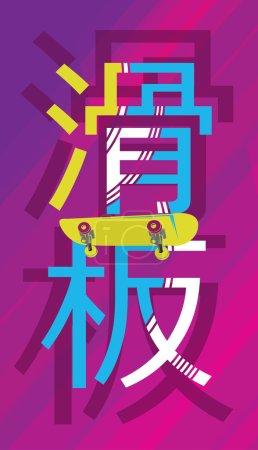 deskorolka logo z chińskich znaków