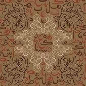 Seamless pattern ornament Arabic calligraphy of text Eid Mubarak concept for muslim community festival Eid Al Fitr(Eid Mubarak)