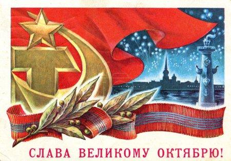 Photo pour URSS, 1977. Carte postale imprimée en URSS montre star, la faucille et le marteau sur un fond du drapeau rouge et croiseur Aurora, circa 1977. Titre, gloire de la grande révolution 1917. - image libre de droit