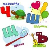 Russian alphabet picture part 7