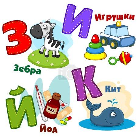 Illustration pour Alphabet russe photos iode, le zèbre, jouets et une baleine. - image libre de droit