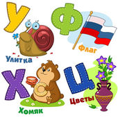 Russian alphabet pictures of snail hamster flag and flowers