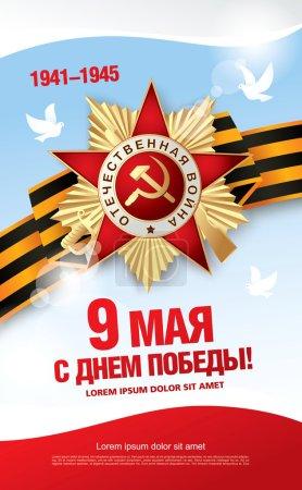 May 9 russian holiday victory