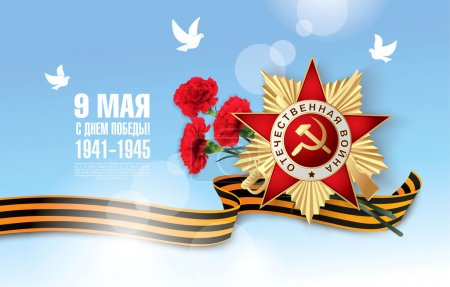 May 9 russian holiday victory