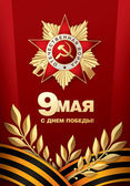 May 9 russian holiday victory day