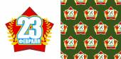 Set celebration of  Russian army Seamless pattern Red Star and