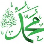 Vector of arabic calligraphy name of Prophet - Sal...