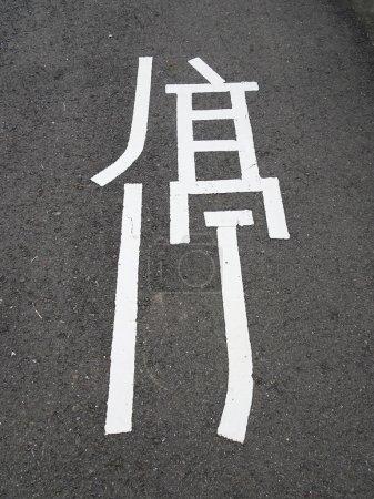 Photo pour L'arrêt du panneau de signalisation pour le mot chinois - image libre de droit