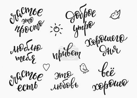 Illustration for Lettering quotes Calligraphy motivation for life and happiness. Russian text Happiness is easy. Good Morning. Happiness exists. Love you. Have a good day. Hello. This is love. Everything is good - Royalty Free Image