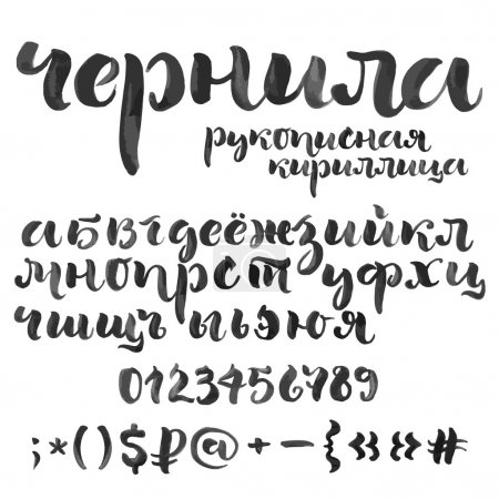 Photo for Brush script cyrillic ink alphabet. Title in Russian means Ink - handwritten cyrillic. Lowercase letters, numbers and special symbols on white background. - Royalty Free Image