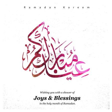 Calligraphy Ramadan Kareem