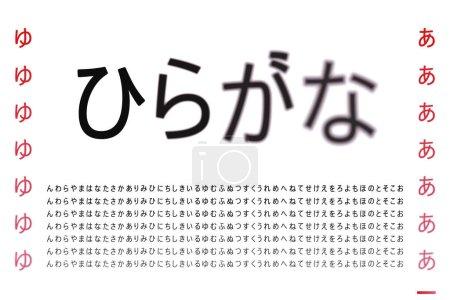Illustration pour Conception de polices avec des lettres focalisées et défocalisées, lettres alphabétiques illustration vectorielle. alphabet japonais hiragana, police japonaise. Traduction du titre en japonais - Hiragana, alphabet japonais. - image libre de droit