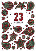 23 February greeting postcard with hand drawn colored stars and paisley swirls