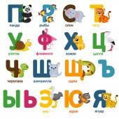 alphabet animals russian part 2