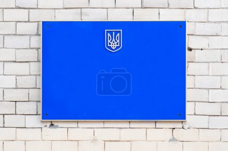 Blank sign on the door of the Government of Ukraine