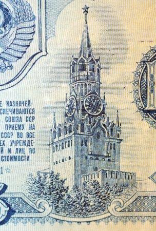 Photo pour Historique billet, Kremlmoskva de Moscou, en Union soviétique (URSS) roubles - image libre de droit