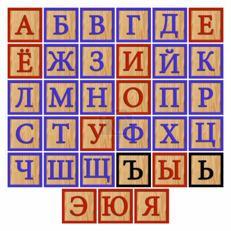 Photo for Russian alphabet on colorful wooden cubes isolated - Royalty Free Image